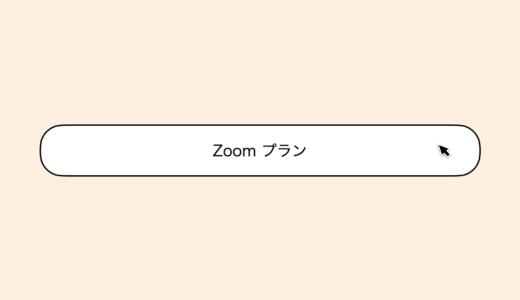 Zoom 有料 プラン